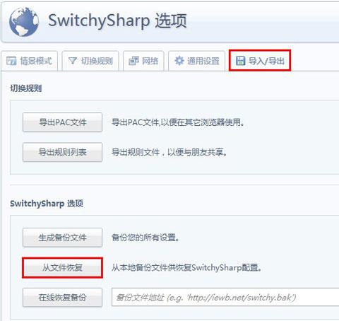 switchysharp